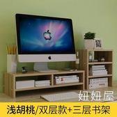 螢幕架 辦公室臺式電腦增高架桌面收納置物墊高屏幕架子 顯示器底座支架 限時八折嚴選鉅惠
