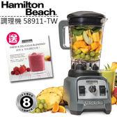 【領卷現折】美國 Hamilton Beach 58911-TW 專業營養調理機 不含雙酚A 重金屬 公司貨 0利率