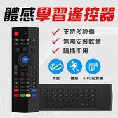 【當日出貨】 體感遙控器 萬用遙控器 學習遙控器 無線 USB 電視 機上盒 滑鼠 無線鍵盤 生日