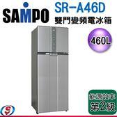 【信源電器】460公升【SAMPO聲寶雙門變頻電冰箱】SR-A46D/SR-A46D(R6)