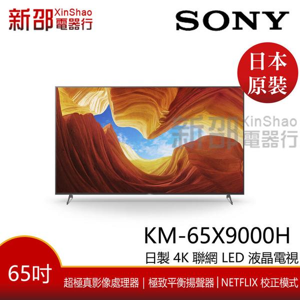*新家電錧*【SONY 新力 KM-65X9000H】55吋4K HDR智慧連網液晶電視