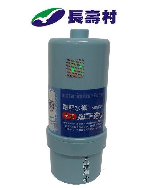 長壽村電解水機專用卡式ACF濾心
