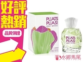 ISSEY MIYAKE PLEATS PLEASE 三宅一生 繽紛綠女性淡香水 5ML香水分享瓶◐香水綁馬尾◐