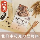 《松貝》北日本巧克力豆烤餅112g【4901360331352】bb27