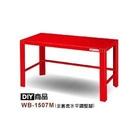 樹德   WB測試工作桌-WB-1507M(DIY商品)