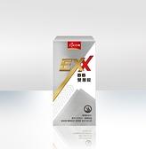 天地合補EXX BB雙層錠60入/盒