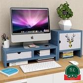 電腦顯示器屏增高架底座桌面鍵盤收納置物架托盤【福喜行】
