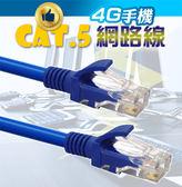 1.5米 CAT5e 網路線 RJ45 乙太網LAN網絡 路由器 以太網絡電纜 連接PC 數據線 【4G手機】