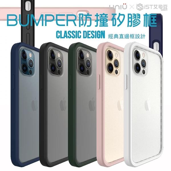 【UNIU】SI BUMPER 防摔矽膠框 iPhone12 mini/12/PRO/PRO MAX 保護殼