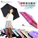 【JoAnne就愛你】雙龍牌小薔葳蕾絲超輕細自動開收傘自動傘晴雨傘/彩色黑膠抗UV折傘陽傘B6177