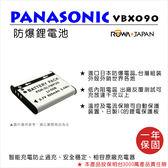ROWA 樂華 FOR Panasonic 國際牌 VW-VBX090/50B VBX090 電池 原廠充電器可用 保固一年 HX-WA2 HX-WA20 TR350 TR15