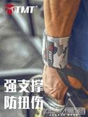 TMT健身護腕男防扭傷護手腕運動健身手套舉重繃帶助力帶力量護具『新佰數位屋』
