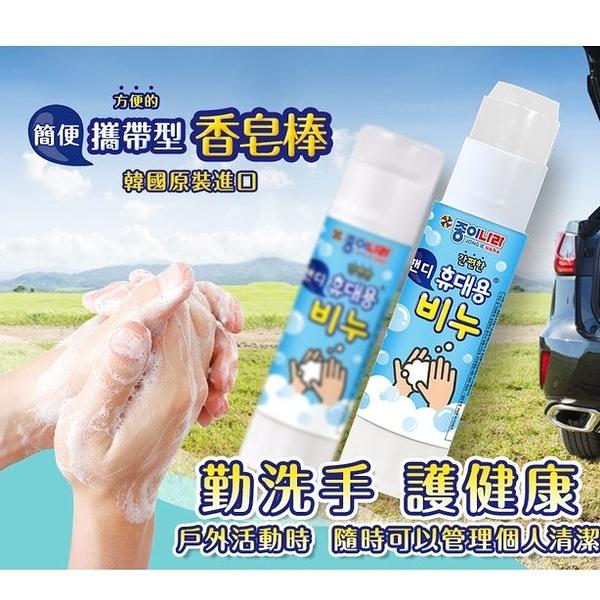 洗手棒 無毒 洗手香皂棒 肥皂 大隻 14.5g 韓國 JONG IE NARA 便攜式 洗手香皂棒 洗手棒 隨身香皂
