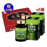 【台糖生技】冬蟲夏草膠囊 x5瓶 送台糖大蒜精60顆