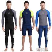 潛水服男分體長袖游泳衣短褲大碼潛水服速幹防曬服緊身水母衣浮潛