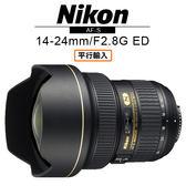 3C LiFe NIKON 尼康 AF-S 14-24mm F2.8G ED 鏡頭 平行輸入 店家保固一年