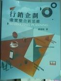 【書寶二手書T2/大學商學_PJY】行銷企劃-虛實整合新思維_蕭富峰