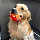 狗狗玩具耐咬解悶大型犬阿拉斯加逗狗幼犬拉布拉多磨牙發聲橄欖球 3C優購