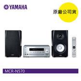 【24期0利率+結帳再折扣】YAMAHA MCR-N570 組合音響 高階首選 公司貨