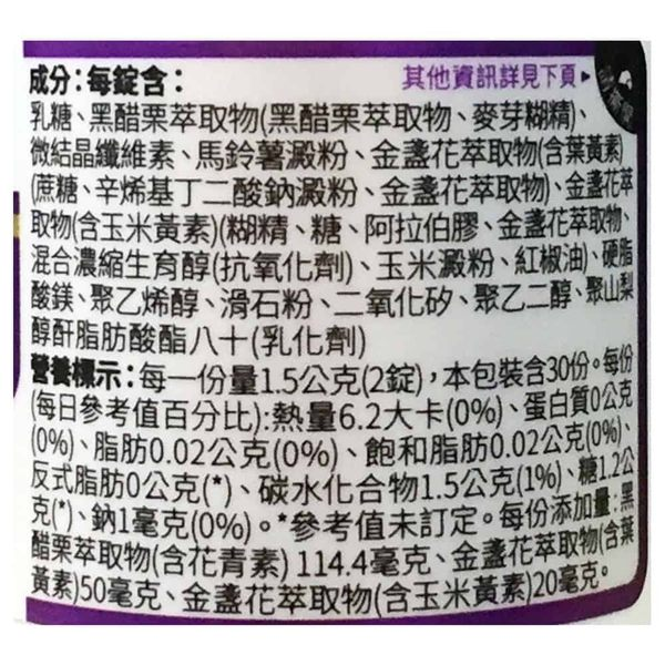 2019新包裝 白蘭氏 黑醋栗+金盞花葉黃素 60錠/盒◆德瑞健康家◆