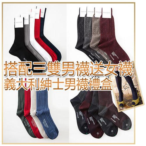 義大利羊毛男襪禮盒 選三雙再加送一雙女短襪 送給他最溫暖貼心的禮物