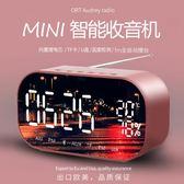 收音機 收音機老年人便攜式迷你半導體全波段fm廣播調頻插卡可充電藍芽 聖誕交換禮物