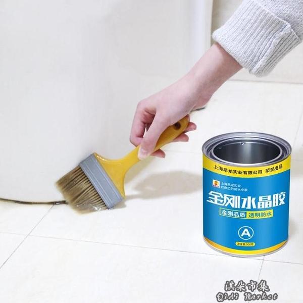 衛生間防水膠水專用膠浴室廁所防水涂料補漏材料免砸磚透明堵漏王 淇朵市集