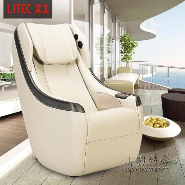 按摩椅 家用 全自動藍芽加熱按摩沙髮椅 220v igo 小明同學