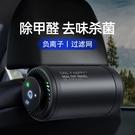 DAILYHAPPY汽車用車內車載負離子空氣凈化器智能除甲醛去異味殺菌 快速出貨