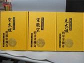 【書寶二手書T3/一般小說_KSI】中國十大帝王傳奇_6~8卷_共3本合售