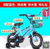 兒童自行車2-3-4-5-6-7-8-9-10歲寶寶腳踏單車女孩男孩小學生童車 JD 小天使