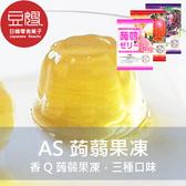 【即期良品】日本零食 AS 蒟蒻果凍(蘋果/葡萄/水蜜桃)