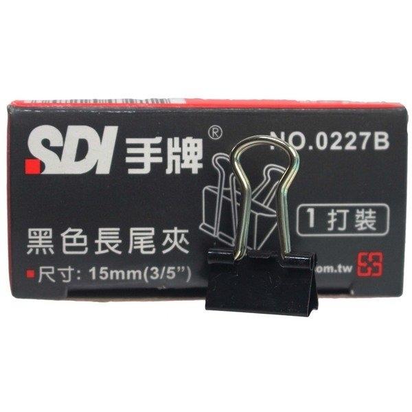 SDI 手牌 黑色長尾夾 0227B 寬15mm/一小盒12個入(定25) 長尾夾-順德
