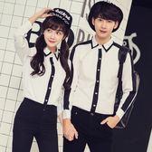 森雅誠品 情侶裝 襯衫日韓情侶裝黑白拼接修身長袖襯衣個性