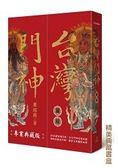 台灣門神圖錄(全新增訂專業典藏書盒版)(拆封不退)