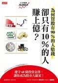(二手書)為何買股有90%的人賠錢,卻只有10%的人賺上億?:遵守68條投資金律,讓你..