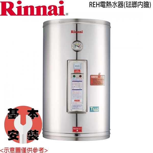 【RINNAI林內】REH電熱水器 REH-1255 琺瑯內膽