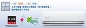 《日立 HITACHI》壁掛式冷暖 頂級(N) 系列 R410A變頻1對1 RAS-71NK/RAC71NK (含基本安裝)