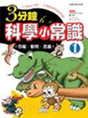 (二手書)三分鐘科學小常識(1):恐龍‧動物‧昆蟲