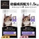 *KING WANG*PROPLAN冠能 幼貓成長配方1.5Kg 獨家初乳提供發育所需營養 貓糧