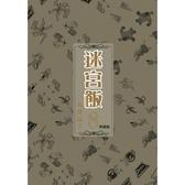 迷宮飯(08)典藏版