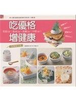 二手書博民逛書店 《吃優格,增健康》 R2Y ISBN:9867266226│吳佩禧