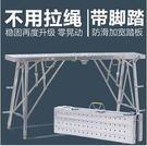 工程裝修便攜伸縮折疊降凳子Eb12081『小美日記』