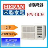 禾聯【HW-GL36】6坪 白金旗艦變頻窗型冷氣 全機三年保固 下單前先確認是否有貨