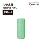 【Kyocera】日本京瓷旋蓋不銹鋼陶瓷塗層保溫保冷杯350ml-馬卡龍綠