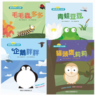 動物成長小故事四書:毛毛蟲多多+青蛙豆豆...