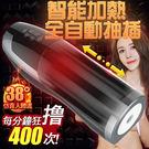 *加贈600ml潤滑液*日本Rends.智能加熱活塞機全自動6x6段伸縮 A10升級旗艦版