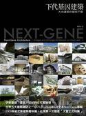 (二手書)下代基因建築