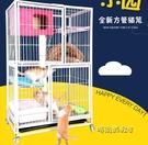貓籠 貓籠別墅清倉 貓咪籠家用二層貓舍貓籠三層貓房子超大號MBS「時尚彩紅屋」