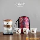 旅行茶具套裝便攜包玻璃快客杯防燙戶外茶具套裝【小橘子】